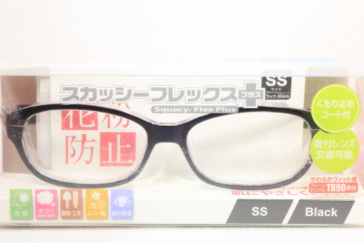 SSサイズ 8831