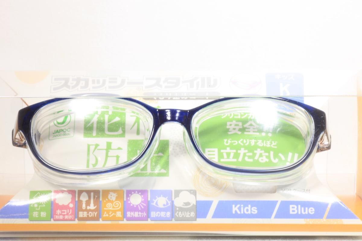 Kids(キッズ)サイズ 8701