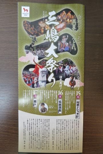 三島大祭り(夏祭り)