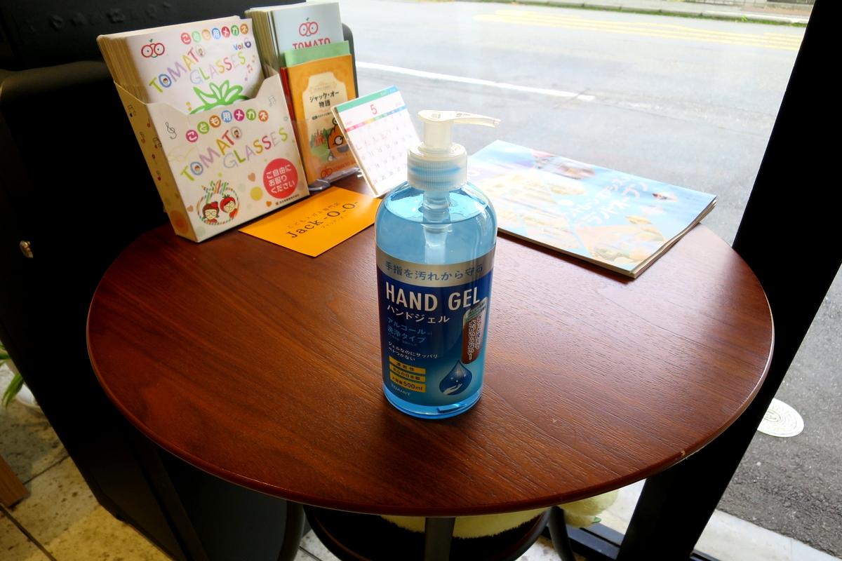 店内のコロナウイルス感染症対策について