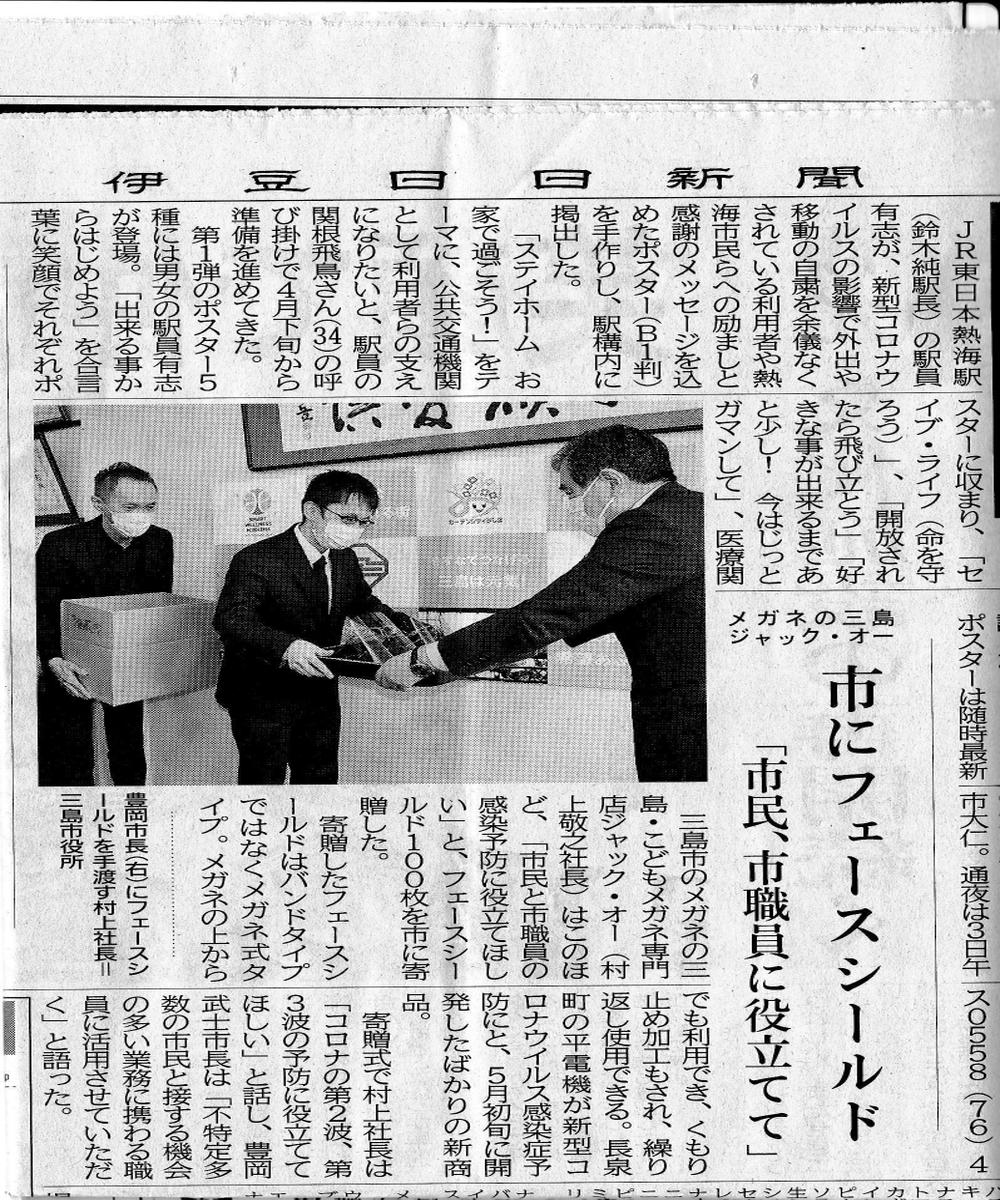 三島市役所にフェイスシールドを寄贈致しました。