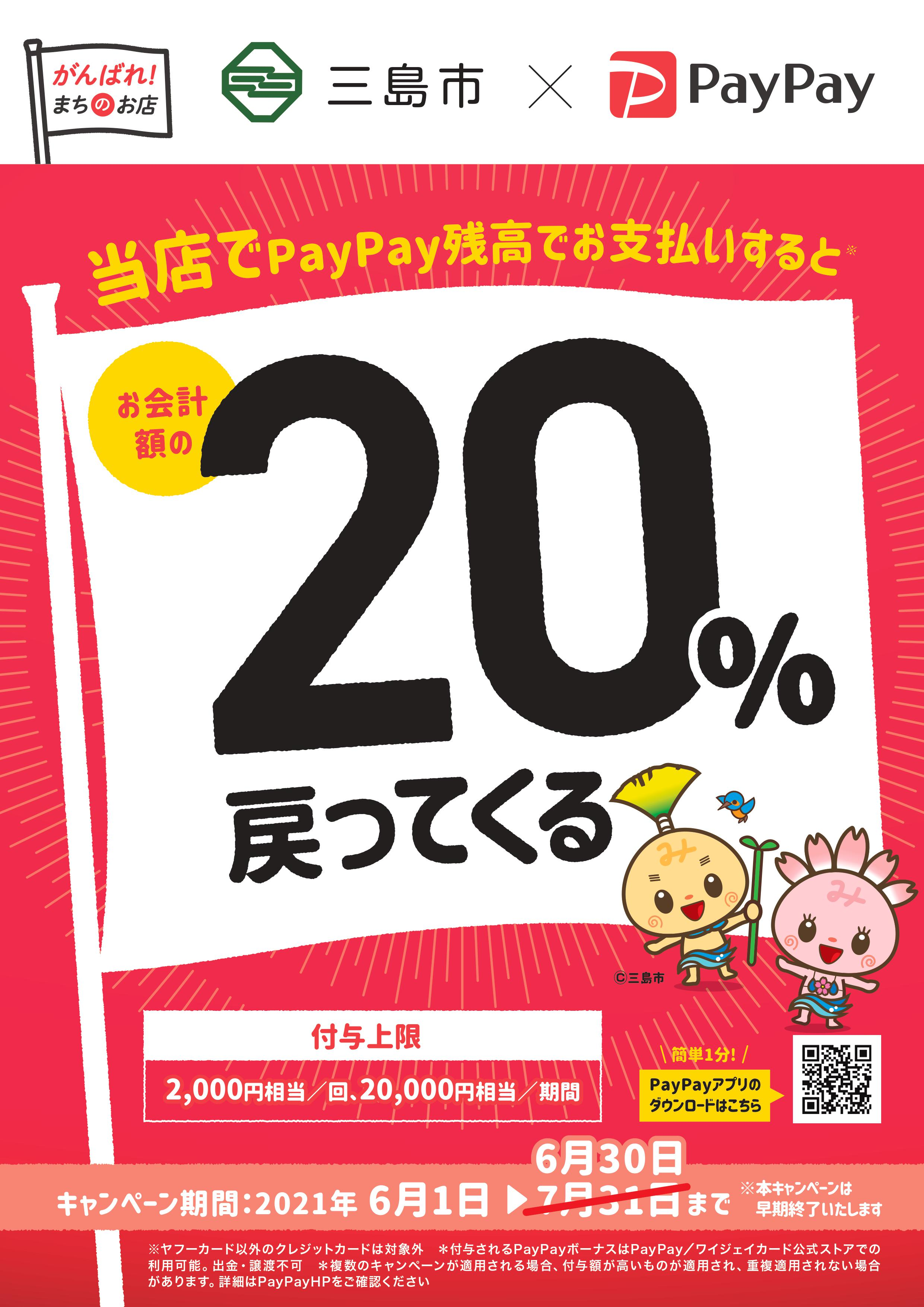 三島市×PayPayキャンペーン早期終了のお知らせ